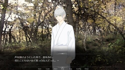 緋の花嫁 Game Screen Shot4