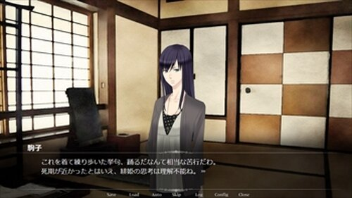緋の花嫁 Game Screen Shot5