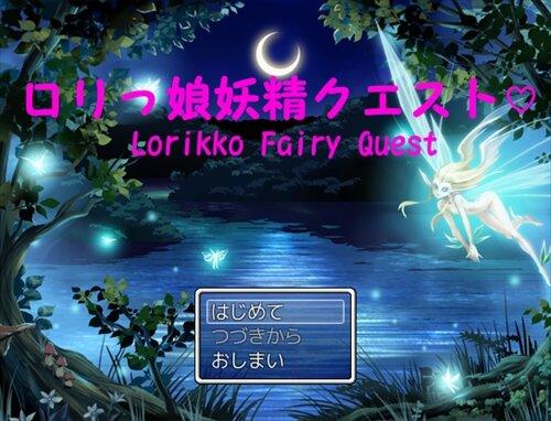 ロリっ娘妖精クエスト Game Screen Shot1