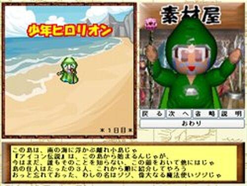 アイコン伝説 Game Screen Shots