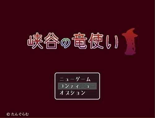 峡谷の竜使い Game Screen Shot2