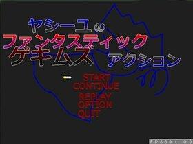 ヤシーユのファンタスティックゲキムズアクション Game Screen Shot2