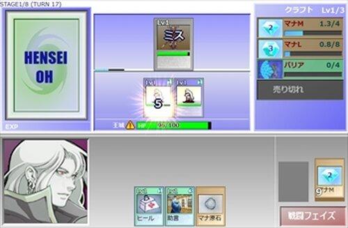 編成王 v0.23 Game Screen Shot3