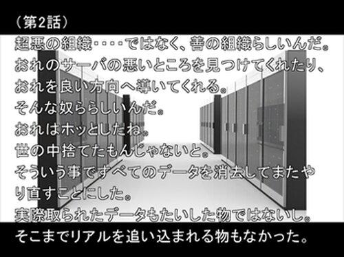 恐怖マイララサーバ物語 パート1 Game Screen Shot3