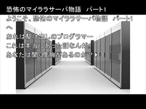 恐怖マイララサーバ物語 パート1 Game Screen Shots