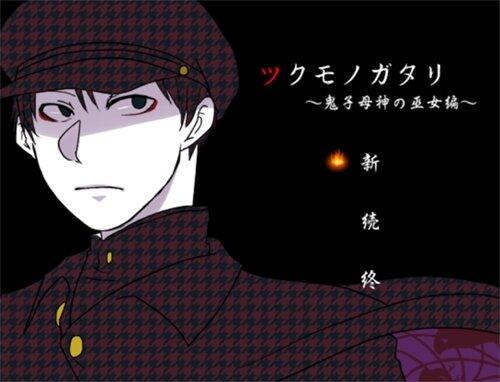 ツクモノガタリ~鬼子母神の巫女編~ Game Screen Shot