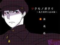 ツクモノガタリ~鬼子母神の巫女編~