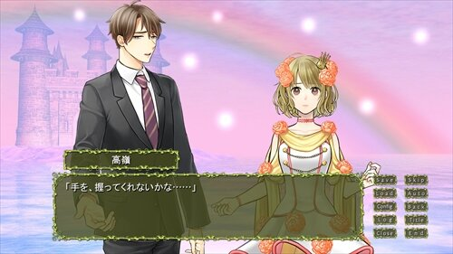 Hello, Good-bye Fairyland Game Screen Shot1