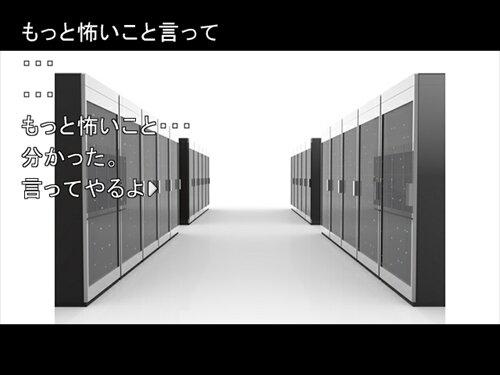 恐怖マイララサーバ物語 パート2 Game Screen Shot1