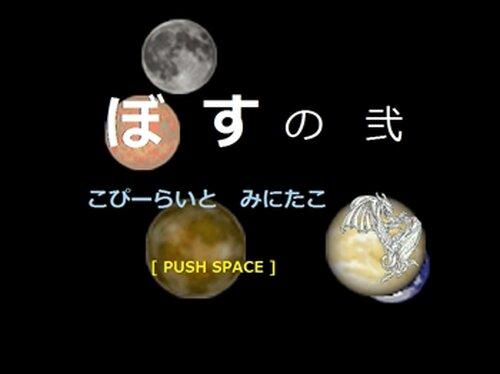 ぼすの弐 Game Screen Shot5