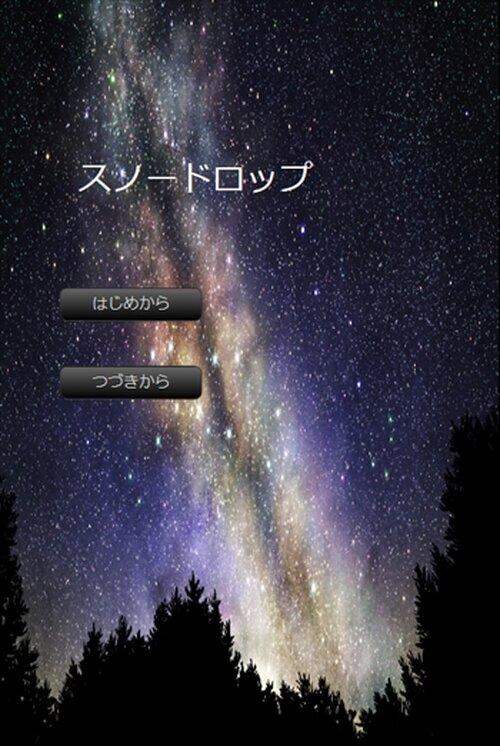 スノードロップ Game Screen Shot3