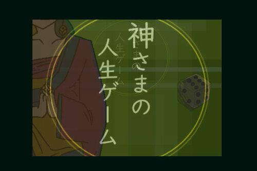 神さまの人生ゲーム Game Screen Shot2