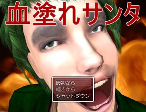 血塗れサンタ Game Screen Shots