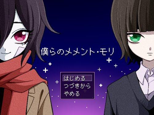 僕らのメメント・モリ Game Screen Shot1