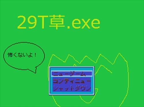 29T草.exe Game Screen Shot2