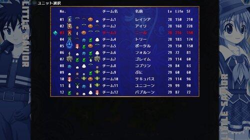 リトルセイバー 体験版 Game Screen Shot4