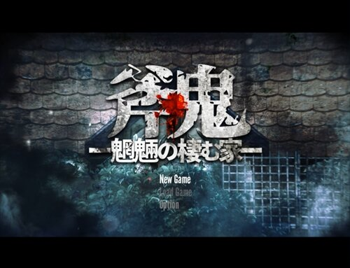 【体験版】斧鬼~魍魎の棲む家~ Game Screen Shot1