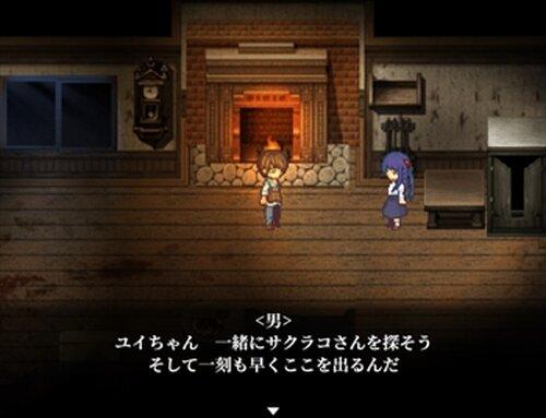 【体験版】斧鬼~魍魎の棲む家~ Game Screen Shot4