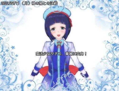 コスって育成!魔法少女サチコ Game Screen Shot1