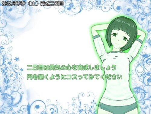 コスって育成!魔法少女サチコ Game Screen Shot2