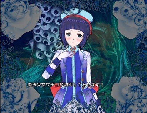 コスって育成!魔法少女サチコ Game Screen Shot3