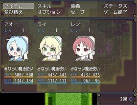 みならい魔法使いの冒険 体験版 Game Screen Shot4