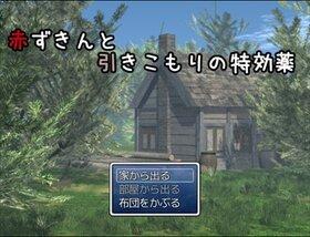 赤ずきんと引きこもりの特効薬 Game Screen Shot5