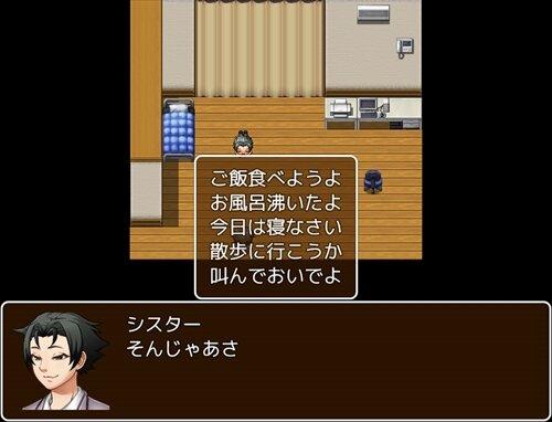 いやし★すたぁ Game Screen Shot