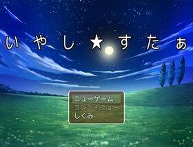 いやし★すたぁ Game Screen Shot2