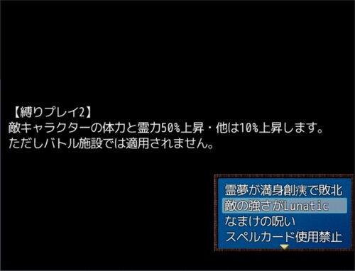 東方想進化~Soul of Memory~体験版 Game Screen Shot2