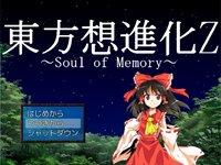 東方想進化~Soul of Memory~体験版