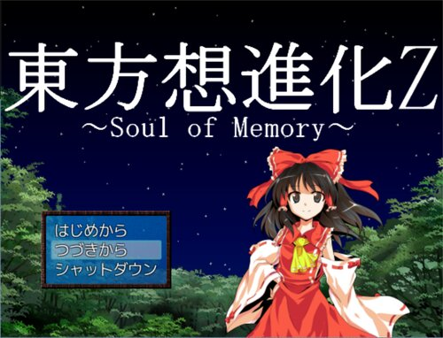 東方想進化~Soul of Memory~体験版 Game Screen Shots