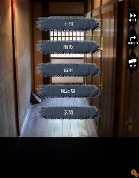 狸の家 Game Screen Shot4