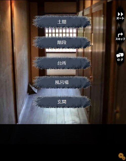 狸の家 Game Screen Shot4