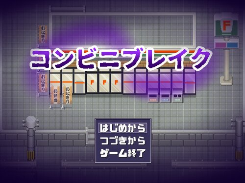 コンビニブレイク Game Screen Shots