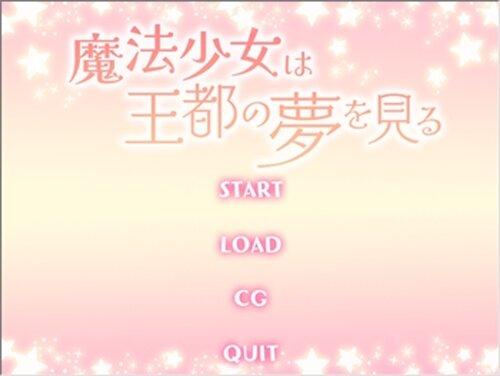 魔法少女は王都の夢を見る Game Screen Shots