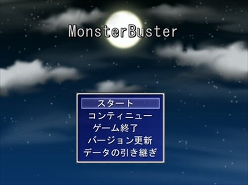 MonsterBuster α版 Game Screen Shot5