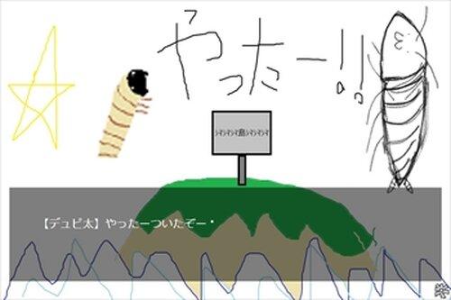 影の薄いデュビア Game Screen Shot4