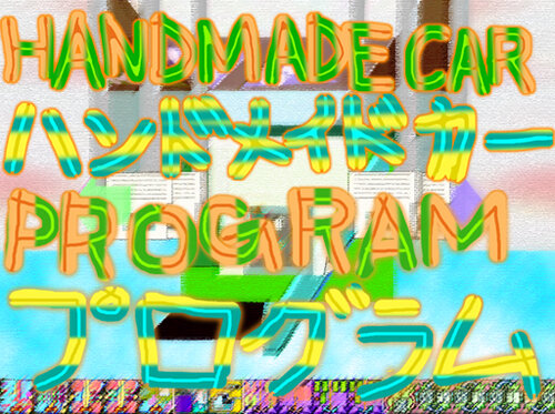 ハンドメイド カーペグゼキュータブル Game Screen Shot1