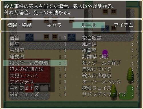 フィギュアディテクト(推理デスゲーム) Game Screen Shot5