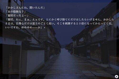 月に仇なすは欲望と理想の権化・茶釜編 Game Screen Shot2