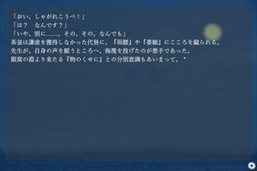月に仇なすは欲望と理想の権化・茶釜編 Game Screen Shot3