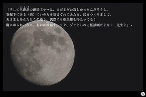 月に仇なすは欲望と理想の権化・茶釜編 Game Screen Shots