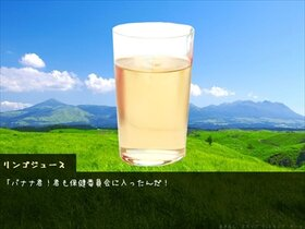 Ringo Lovers ~リンゴと恋愛する神ゲー~ Game Screen Shot4