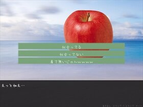Ringo Lovers ~リンゴと恋愛する神ゲー~ Game Screen Shot5