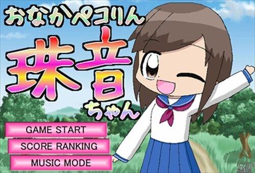 おなかペコりん珠音ちゃん Game Screen Shots