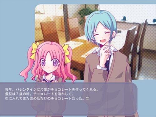 おにいちゃんホワイトデー Game Screen Shot3
