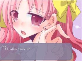 おにいちゃんホワイトデー Game Screen Shot5