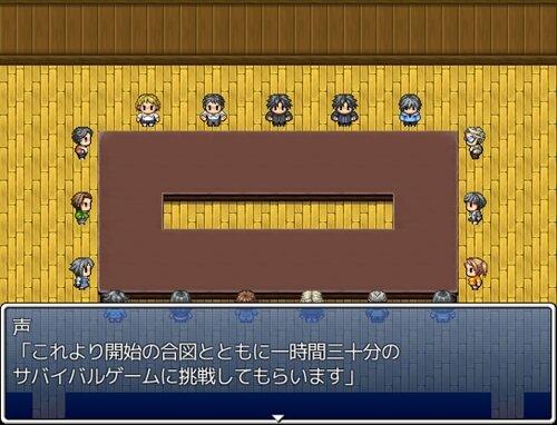 サバイバルデスゲーム Game Screen Shot1