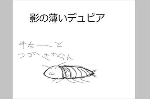 影の薄いデュビア(ブラウザ版) Game Screen Shot2